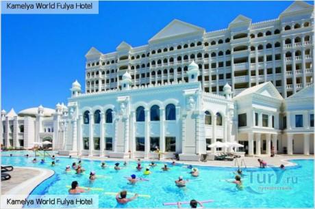 Fulya Resort & SPA 5*